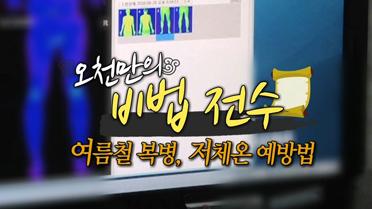317회 : 2TV 생생정보